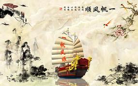 一帆风顺中式背景墙