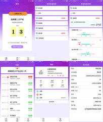 孕妇手机端app界面模板