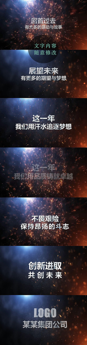 震撼粒子开场文字字幕效果年会开场视频片头PPT