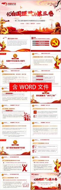 治国理政第三卷中国特色社会主义新篇章