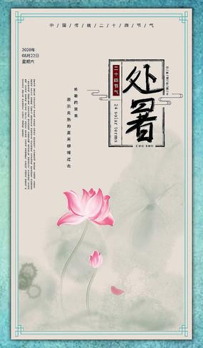 中国风二十四节气处暑海报