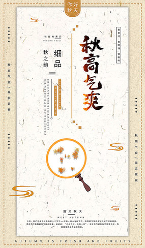 中國風秋天秋高氣爽海報設計