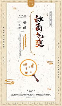中国风秋天秋高气爽海报设计