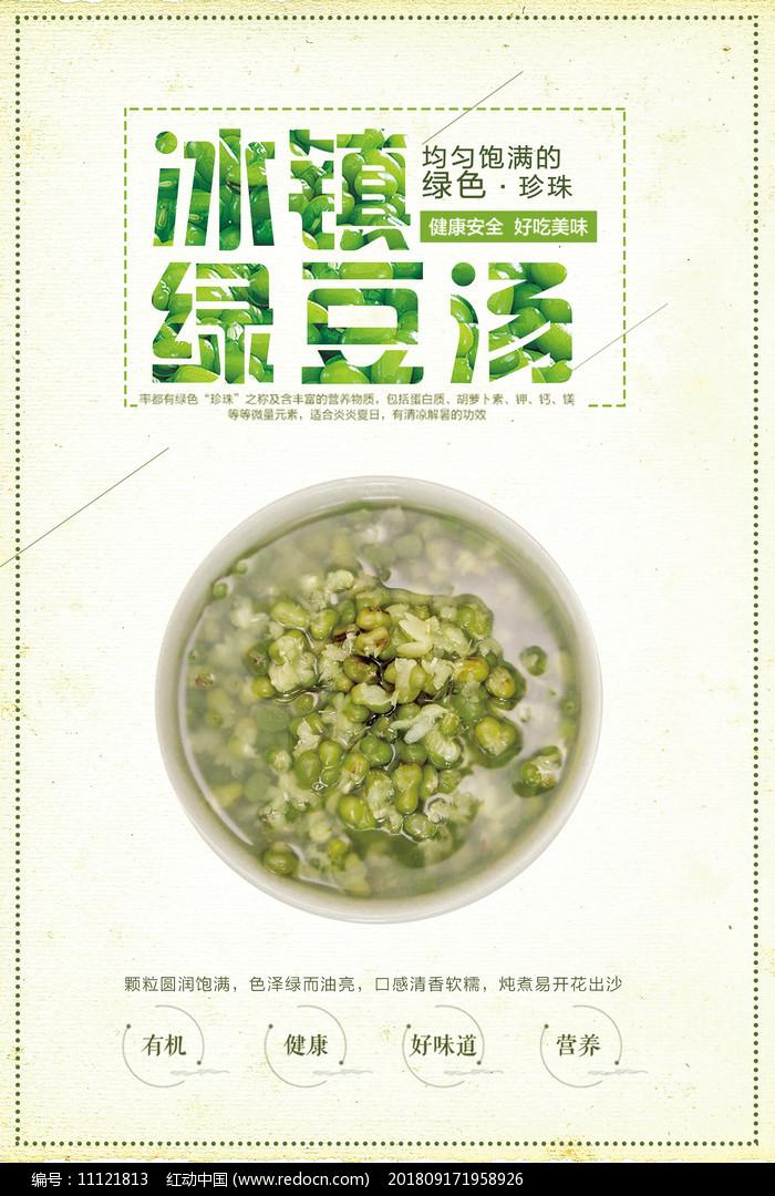 冰镇绿豆汤宣传海报设计图片