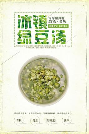 冰镇绿豆汤宣传海报设计