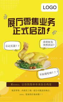 餐厅时尚简洁海报设计