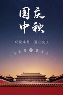 大气创意中秋节国庆节海报设计