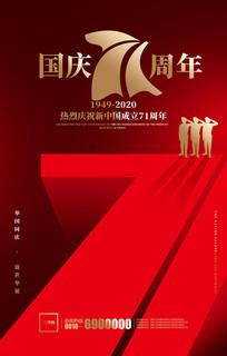 大气国庆71周年国庆节宣传海报设计