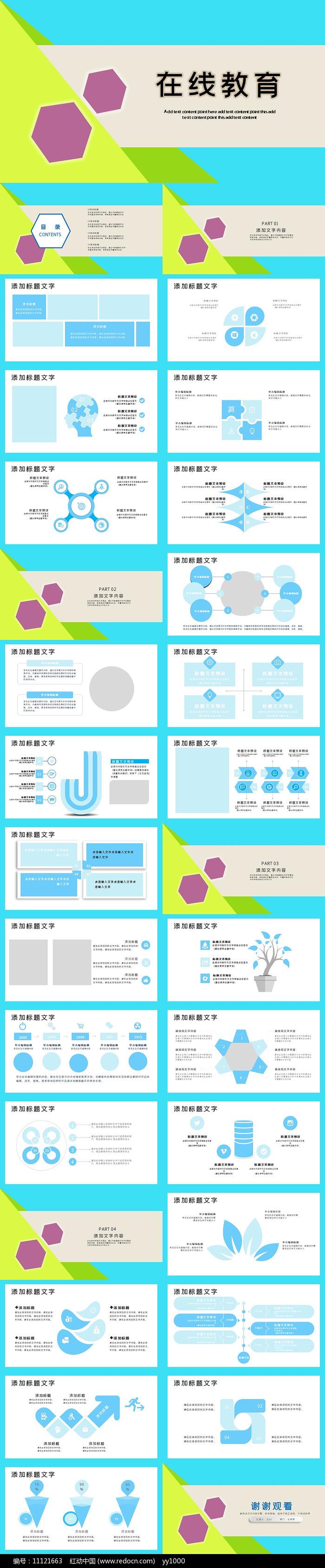 公开课在线教育PPT模板图片
