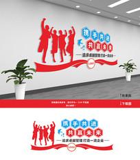 公司团队精神文化墙设计