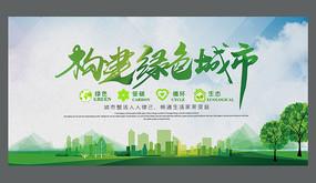 构建绿色城市展板设计