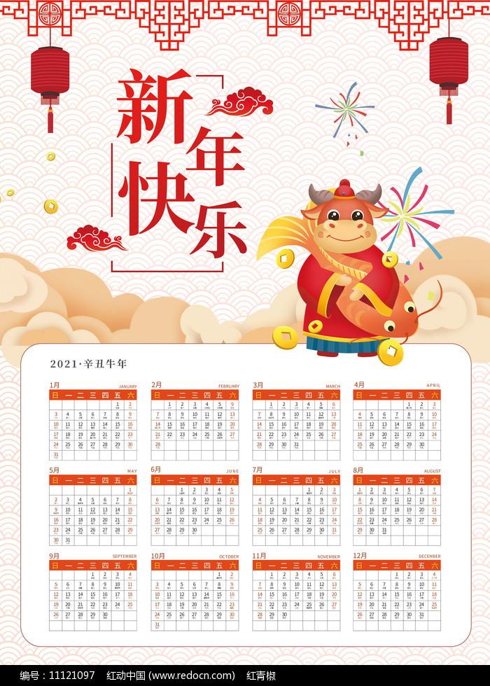 古典2021年牛年新年年历日历挂历模板图片
