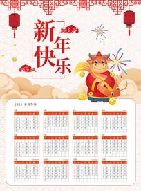 古典2021年牛年新年年历日历挂历模板