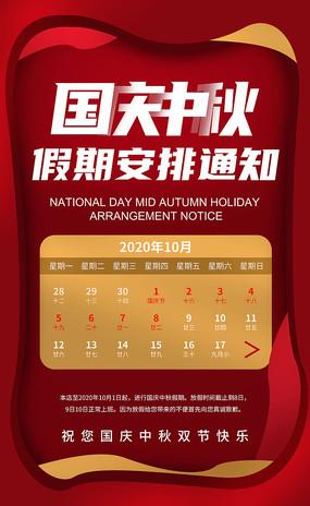 国庆放假通知宣传海报设计