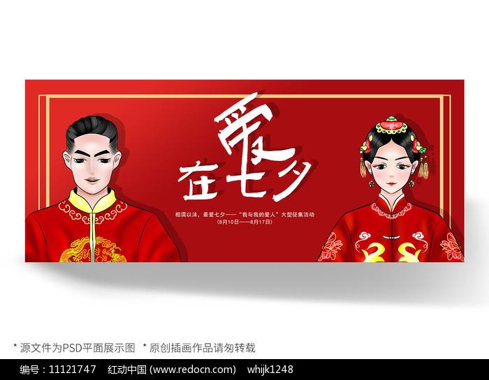 红色新娘新娘七夕浪漫背景图片