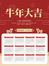 红色喜庆2021年牛年大吉年历日历模板