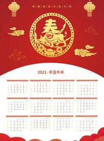 红色喜庆剪纸风2021年牛年年历日历模板