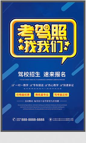 驾校招生宣传海报