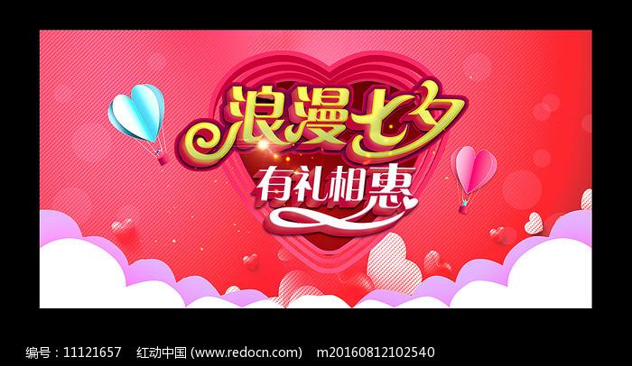 七夕情人节海报设计图片