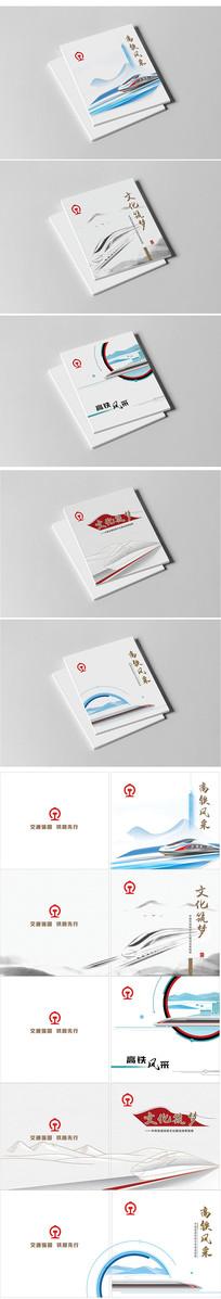 铁路画册封面设计