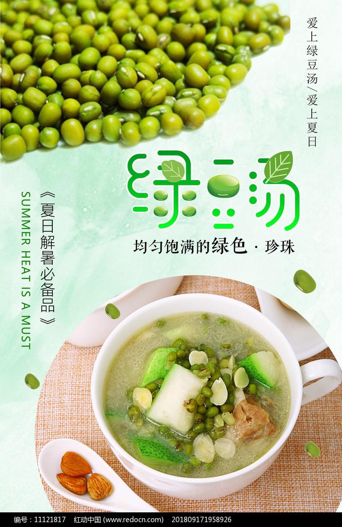 夏日绿豆汤饮品海报图片