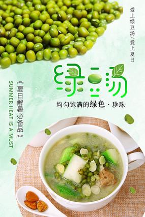 夏日绿豆汤饮品海报