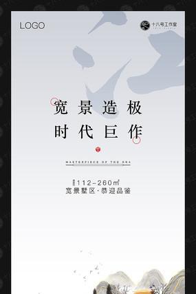 新中式新亚洲地产广告
