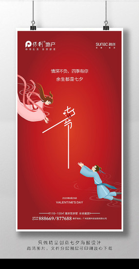 原创创意大气七夕情人节海报