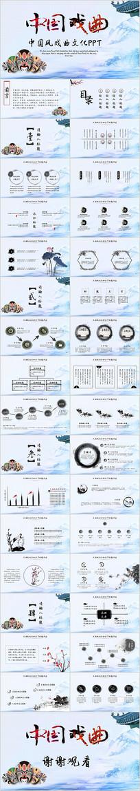 中国风传统文化中国戏曲京剧动态PPT模板