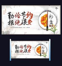 中国风厉行节约粮食拒绝浪费光盘行动展板设计