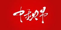 中秋节艺术书法字
