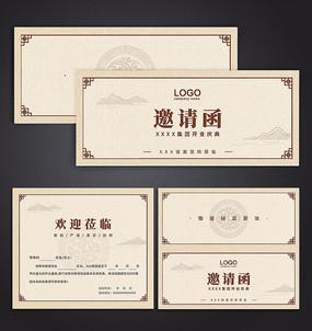 棕色中国风简约开业庆典邀请函模板