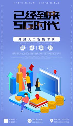 5G时代人工智能海报