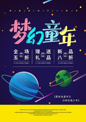 61儿童节宣传海报模板