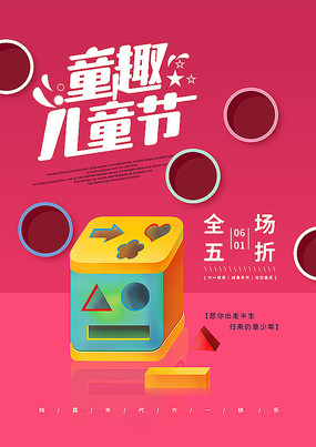 61儿童节宣传海报设计