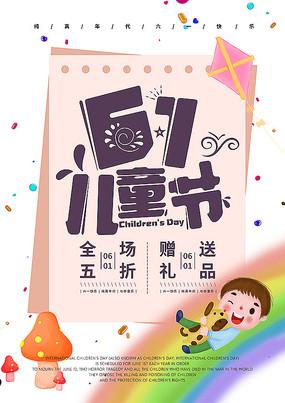 61国际儿童节海报模板