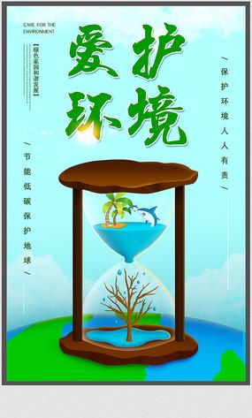 爱护环境节能生态平衡海报设计