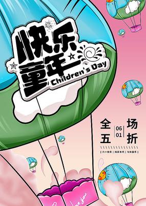 创意61儿童节节日广告模板