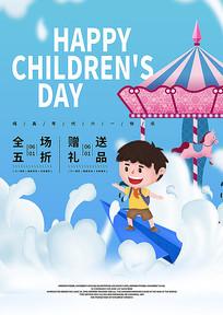 创意61儿童节节日宣传广告模板