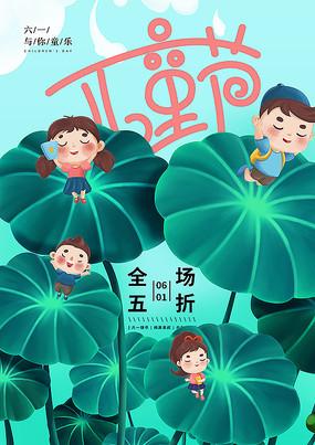 创意61儿童节节日宣传海报模板