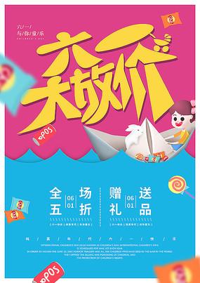 创意国际儿童节广告模板