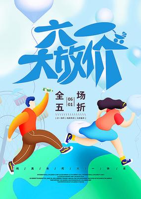 创意国际儿童节海报设计