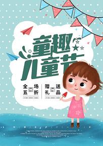 创意国际儿童节宣传广告设计