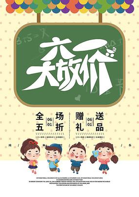 创意国际儿童节宣传海报模板