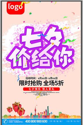 创意七夕节促销海报设计