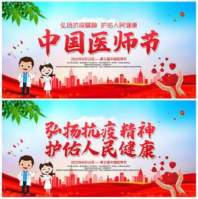 大气819中国医师节宣传展板设计