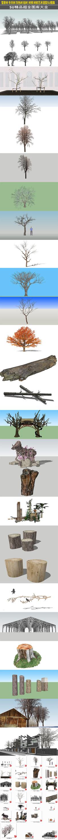 冬天枯树雪树艺术树桩等SU模型图集
