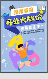 辅导班开业招生海报设计