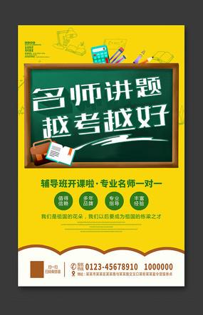 辅导班培训班招生宣传海报设计