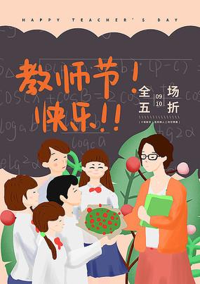 感恩教师节节日宣传广告设计
